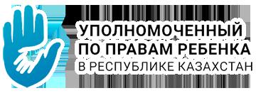 Уполномоченный по правам ребенка в Республике Казахстан